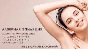 лазерная эпиляция  Новороссийск